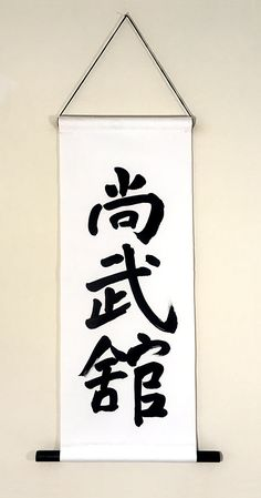 Martial Art Dojo Budo Original Chinese by AuspiciousInk on Etsy & Chinese Calligraphy Japanese Calligraphy Auspicious Meditation ...