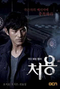 Ghost-Seeing Detective Cheo Yong - Korean (2014) 10 episodes