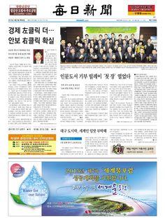 [매일신문 1면] 2015년 4월 9일 목요일