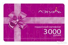 подарочные карты oysho: 10 тыс изображений найдено в Яндекс.Картинках
