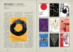 2005漢字成語海報-P05