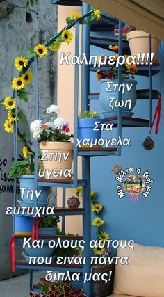 Oita, Night Pictures, Morning Pictures, Good Morning Animation, Mickey Love, Good Morning Picture, Ladder Decor, Frienship Quotes, Greece