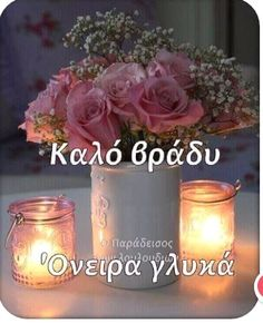 Beautiful Pink Roses, Greek Language, Greek Quotes, Greek Sayings, Unique Quotes, Good Night Quotes, Sweet Dreams, Good Morning, Beautiful Pictures