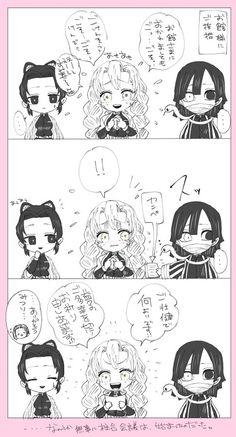 Read (σ≧▽≦)σ Cute from the story doujishin kimetsu yaiba by CatLilyrainbowcake with reads. Otaku Anime, Anime Naruto, Demon Hunter, Kirito, Slayer Anime, Anime Characters, Fictional Characters, Anime Demon, Doujinshi