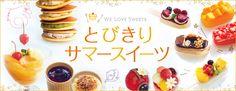 とびきりサマースイーツ Web Banner, Banners, Banner Design, Menu, Sweets, Fruit, Breakfast, Promotion, Web Design
