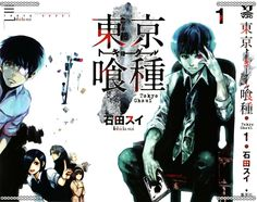 """Listed here are ten manga similar to """"Tokyo Ghoul,"""" so read up! None of these titles shy away from the horrors and cruelties of life, but all have captivating stories. Tokyo Ghoul Manga, Manga Tokio Ghoul, Read Tokyo Ghoul, Kaneki, Phone Background Patterns, Boy Pictures, Manga To Read, Cute Love, Anime Art"""