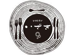 Food Logo Design, Best Logo Design, Logo Food, Graphic Design Branding, Graphic Design Posters, Cafe Branding, Cafe Logo, Typography Logo, Logos