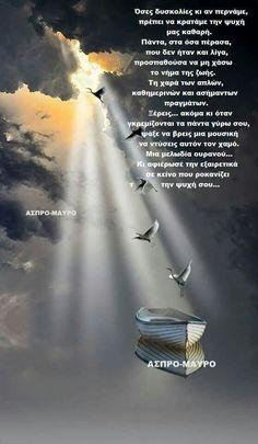 Στάσου όρθιος στη ζωή για πάντα. Αξιοπρέπια και μόνο Greek Quotes, Picture Quotes, Picture Video, Qoutes, Inspirational Quotes, Wisdom, Faith, Messages, Thoughts