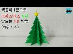 How to make a Christmas Wreath1 (크리스마스 리스 만들기1) - YouTube
