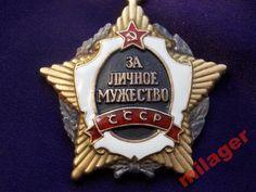 За личное мужество СССР (2836688838) - Aukro.ua - крупнейший интернет-аукцион Украины. Безопасные покупки и продажи в интернете.