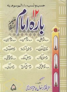 Mufti Ghulam Rasool Jamati is the author of the book 12 Imam Urdu. He is a famous scholar of Islam. The book contains the biography of twelve Imams. Muslim Love Quotes, Quran Quotes Love, Quran Quotes Inspirational, Ali Quotes, Islamic Love Quotes, Religious Quotes, Words Quotes, Hadith Quotes, Islamic Books Online