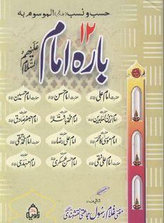 Hafiz bashir hussain najafi books