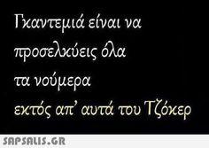 Αυτό παθαίνω Funny Greek Quotes, Funny Picture Quotes, Sarcastic Quotes, Photo Quotes, Funny Quotes, Tell Me Something Funny, Favorite Quotes, Best Quotes, Funny Statuses