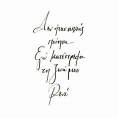"""Δώσε μου απλώς μια πιθανότητα Άφησε μου ανοιχτό το ενδεχόμενο Κι ύστερα άσε με με την ελπίδα που σου ζήτησα να καταστρέψω τη ζωή μου..."""" Me Too Lyrics, Greek Quotes, Sayings, Heart, Instagram, Lyrics, Quotations, Qoutes, Proverbs"""