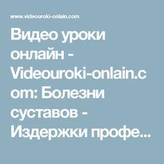 Видео уроки онлайн - Videouroki-onlain.com: Болезни суставов - Издержки профессии Бубновский (видеоурок)