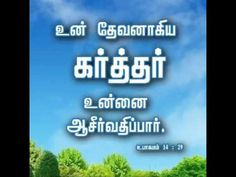 Bible Words Images, Tamil Bible Words, Christian Verses, Christian Messages, Psalm 37 3, Psalms, Bible Quotes, Bible Verses, Tamil Christian