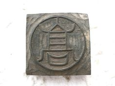 Vintage Japanese Wood Stamp High Tall by VintageFromJapan on Etsy, $15.00