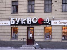 bukvoed_reklamnaya_vyveska.jpg (800×600)