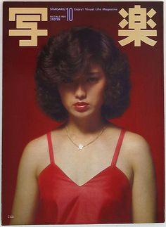写楽 SHAGAKU 1980/10(付録ポスター欠) 山口百恵