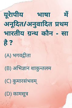 India GK 2021   GK Questions 2021 in Hindi - सामान्य ज्ञान 2021   GK in Hindi #IndiaGk #GKQuestions #Questions #Gkexams #IndiaGkinhindi #Gkinhindi Question And Answer, This Or That Questions, India Gk, Gk In Hindi, Gk Questions, Computer Science, Geography, Competition, Knowledge