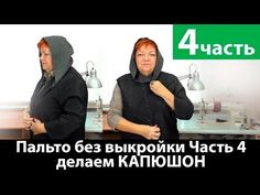 Пальто без выкройки, раскрой и моделирование выкройки Часть 1 - YouTube Coat Patterns, Sewing Patterns, Sewing Hacks, Sewing Tutorials, Marimo, Sewing Techniques, Youtube, Hoodie, Cowls