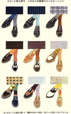 ズボンと靴と靴下
