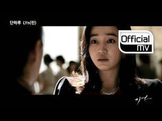 "LYN (린) - ""Only One Day"" (단 하루) (Mask (가면) OST Part.1) - music video"