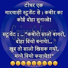 WhatsApp Funny Jokes Images in Hindi Hindi Jokes Funny Images Pics For Whatsapp Latest Funny Jokes, Funny School Jokes, Funny Jokes In Hindi, Very Funny Jokes, Crazy Funny Memes, Funny Pics, Funny Pictures, Crazy Jokes, Pictures Images
