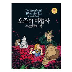 The Wizard of Oz Scratch Book Anti-Stress Art Therapy For Adult /오즈의 마법사 스크래치 북