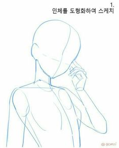 Body Drawing Tutorial, Drawing Tutorials, Drawing Techniques, Drawing Ideas, Drawing Reference Poses, Anatomy Reference, Drawing Base, Manga Drawing, Manga Posen