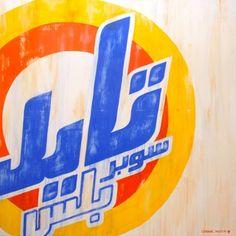Tide Arabic pop art