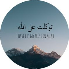 Qur'an surah Hud 11:56: I put my trust in Allah, my Lord and your Lord! There is not a moving (living) creature but He has grasp of its forelock. Verily, my Lord is on the Straight Path (the truth).