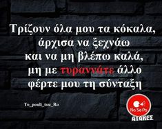 Greek Memes, Funny Greek, Greek Quotes, Funny Picture Quotes, Funny Quotes, Sarcastic Humor, Just For Laughs, Wisdom, Sayings