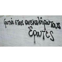 """""""Φωτιά στους ανεκπλήρωτους έρωτες"""" #Greek #quotes Greek Love Quotes, Graffiti Quotes, Street Quotes, Saving Quotes, November, Fire, Sayings, My Love, Faces"""