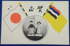 930's Japanese New Year Greeting Postcard : Japan-Manchukuo Friendship Art /  Photo of Dolls in Manchurian ( Chinese china ) Traditional Costume & Both Nations' Flags manchuria manchukuo / vintage antique old art card / Japanese history historic paper material Japan