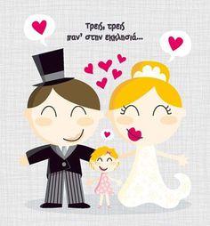 προσκλητηρια γαμου και βαπτισης μαζι - Αναζήτηση Google Place Mats, Invitations, Google, Table, Wedding, Valentines Day Weddings, Hochzeit, Tables, Save The Date Invitations