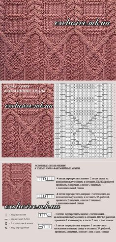 Узор 14 фантазийные араны   Салон эксклюзивного вязания