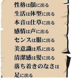 その他 Recipes food and drink magazine The Words, Cool Words, Wise Quotes, Inspirational Quotes, Philosophy Quotes, Famous Words, Kids Education, Happy Life, Proverbs