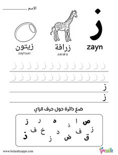 Learn Arabic alphabet letters - free printable worksheets - How to write in arabic worksheets - Arabic Alphabet Workbook - arabic worksheet for beginners Shape Worksheets For Preschool, Alphabet Writing Worksheets, 1st Grade Worksheets, Printable Worksheets, Free Printable, Arabic Language, Italian Language, Korean Language, Japanese Language