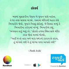 'સંઘર્ષ' by Parth Joshi  Do you have any such tiny #Gujarati tales to share with us? Post on our page's timeline to get featured here.
