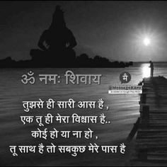 Words can be beautiful too… – The Mommypedia Lord Shiva Pics, Lord Shiva Hd Images, Lord Shiva Family, Inspirational Quotes In Marathi, Hindi Quotes, Motivational Quotes, Funny Quotes, Mahakal Shiva, Shiva Art