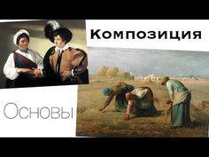 Art Shima - Основы Композиции в Живописи и Рисунке