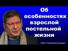 Михаил Лабковский - Про любовь в семье. Обучающая лекция - YouTube