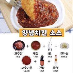 각종 소스만들기 , 비법소스 레시피 공유 : 네이버 블로그 Cooking Dishes, Easy Cooking, Cooking Recipes, Survival Food, Korean Food, Food Menu, Food Plating, No Cook Meals, Asian Recipes