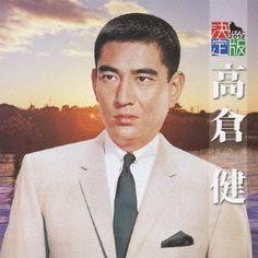 Ken Takakura, The Definitive Edition - 決定版 高倉健
