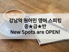 불금 잘보내시고 있나요? . 강남역 원어민 영어회화 스터디! . 중급반 New Spots are Open! . 영어 공부! 씨에라와 함께 합시다
