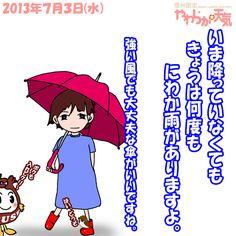 きょう(3日)の天気は「雨が降ったり止んだり」。曇りか薄曇りで、にわか雨が降りやすい一日に。時おり南風も強めに吹きそう。夜中は雨脚が強まる。日中の最高気温はきのうより4~5度低く、長野や須坂、千曲、小布施の市街地で26度くらいの予想。