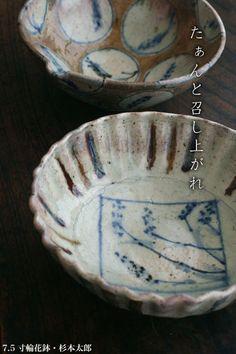 7.5寸輪花鉢・杉本太郎 japanese ceramics oh wow!!