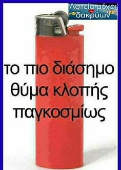 Funny Texts, Funny Jokes, Funny Greek Quotes, True Facts, True Words, Funny Moments, Funny Photos, True Stories, Laughter