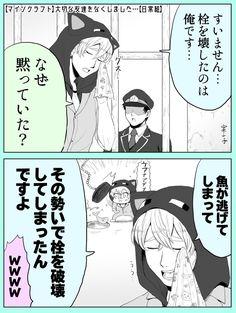 Five Nights At Freddy's, Kakashi, Manga, Twitter, Memes, Youtube, Google, Sleeve, Meme